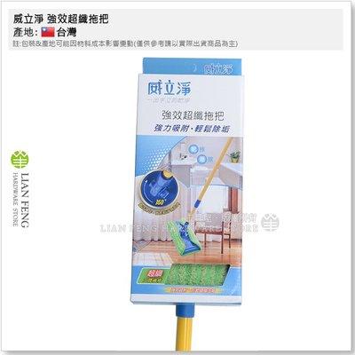 【工具屋】*含稅* 威立淨 強效超纖拖把 伸縮拖把桿 360度旋轉頭 除塵 清潔 輕鬆除垢 室內居家清掃 托把 台灣製