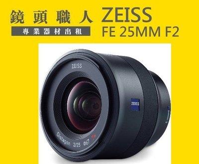 ☆ 鏡頭職人☆ ::::  Zeiss Batis 25mm F2 FE 全幅用 出租 A7S A7R 台北 桃園 板橋
