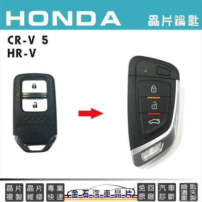 HONDA 本田 CR-V 5 HR-V  鑰匙備份 打車鑰匙 鑰匙不見 拷貝 複製