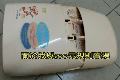 futon躺著吹風乾機tokin棉被乾燥機3小時定時暖被器殺菌tw1200衣物熱風乾機blower東金牌小型烘被機電暖器