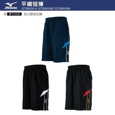 棒球世界全新【MIZUNO 美津濃】男款平織短褲 32TB9505三色特價