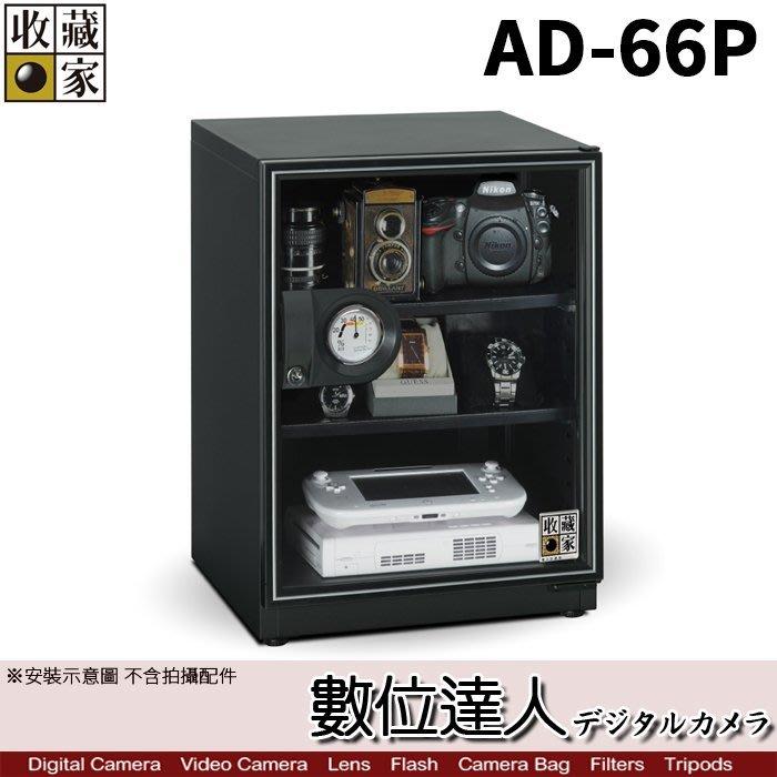 【數位達人】免運 台灣收藏家 電子防潮箱 AD-66P 65公升 AD66新款 超省電無聲運作 防潮箱 收藏箱