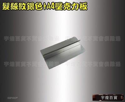 《宇煌》髮絲紋銀色展示桌牌 桌卡廣告看板插卡式DM架廣告板菜單板告示牌廣告招牌立牌-A4壓克力板_NHDfzGf
