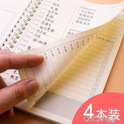 記事本 計劃本365日程本學生時間管理本日程計劃日歷學習記事本簡約筆記本
