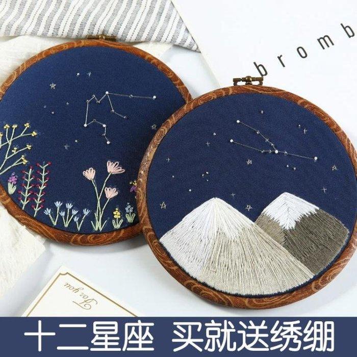 放羊班刺繡diy手工制作創意星座材料包蘇繡成人初學布藝絲帶繡女
