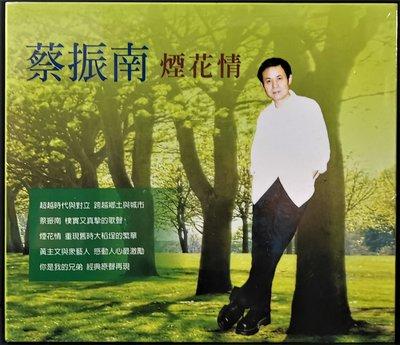 蔡振南 / 煙花情專輯 江山樓原聲帶 2CD 【全新未拆】