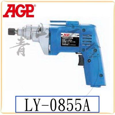 『青山六金』附發票 AGP LY-0855A 快脫型浪板機 浪板機 台灣製