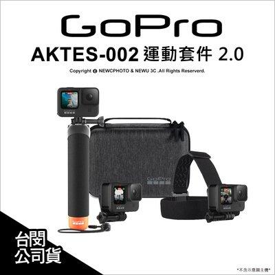 【薪創光華】Gopro AKTES-002 運動套件2.0 Hero9 H9 公司貨