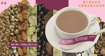 客製養生穀粉 ( 紅豆.薏仁.紅棗.枸杞 ) 100%純天然 無其它添加