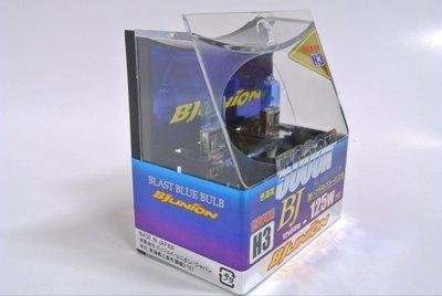【Max魔力生活家】 日本原裝進口 BJunion 車用 H3.5000K 燈泡下殺一組二支$299(特價中~可超取)