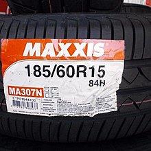 ***天下第一輪***MAXXIS 瑪吉斯 MA-307 185/60/15 完工價1900