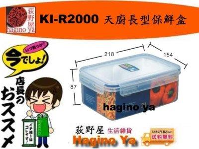 荻野屋 KI-R-2000天廚長型保鮮盒 冷藏盒 密封罐 保鮮罐 儲存罐 冷藏盒 密封盒 KIR2000 直