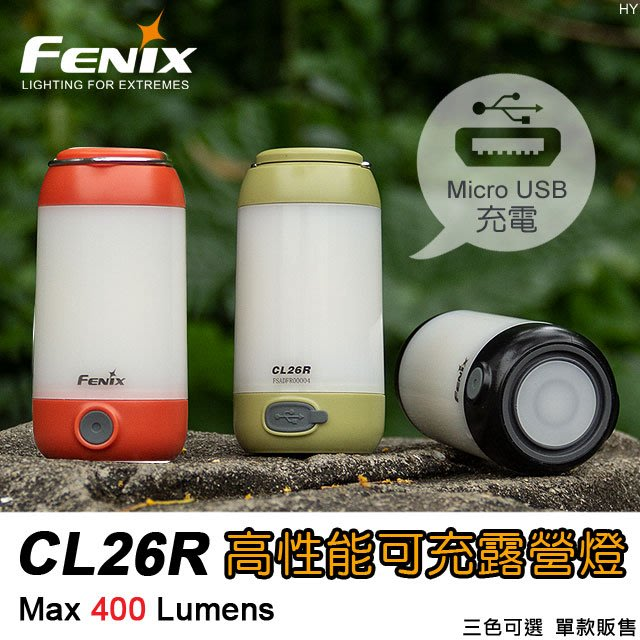 丹大戶外【Fenix】CL26R 高性能可充露營燈