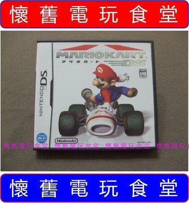 『懷舊電玩食堂』正日原版、盒裝、3DS可玩【NDS】超級瑪利歐賽車 超級瑪莉歐賽車 超級瑪俐歐賽車 超級瑪琍歐賽車 DS