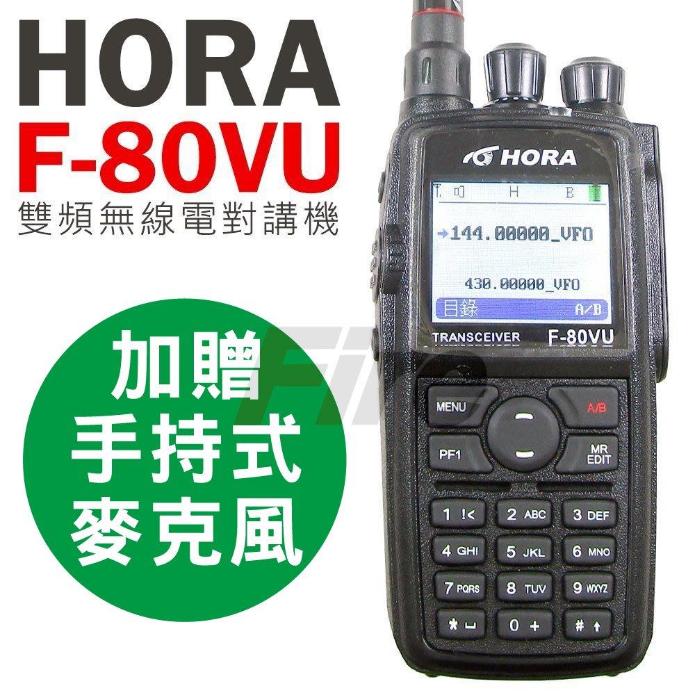 《實體店面》【贈手持式麥克風】HORA F-80VU 10W大功率 雙頻雙顯 無線電對講機 F80VU 中文介面