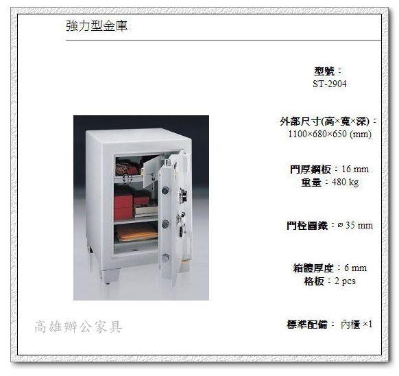 《工廠直營》{高雄OA辦公家具}ST-2904特殊鋼構強力型西田金庫&保險箱(高雄市區免運費)