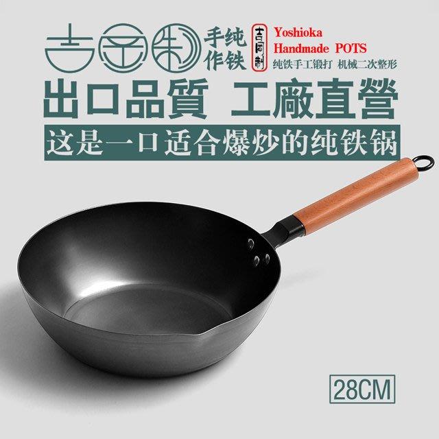 日式炒鍋鐵鍋不粘鍋無涂層不生銹熟鐵鍋燃氣家用平底電磁爐炒菜鍋jy