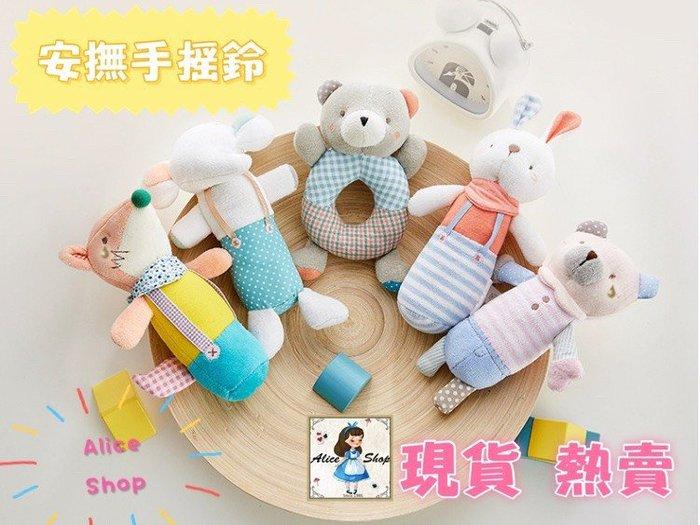Alice Shop【現貨】kub 安撫手搖鈴 安撫玩具 手搖鈴 嬰兒玩具 小松鼠/大白象/哈皮熊/歡樂兔/圈圈熊