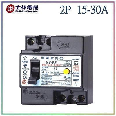 【 達人水電廣場】士林電機 漏電斷路器 漏電開關 NV-KF 2P20A ☀ 另有 2P15A 2P30A