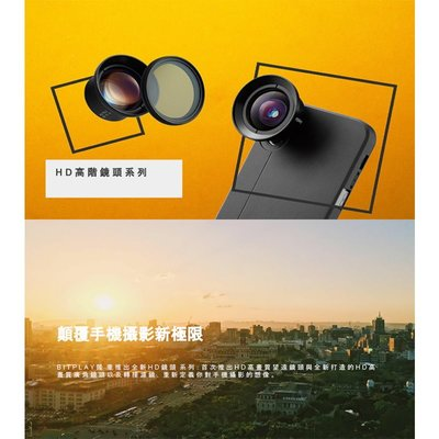 台灣設計製造 Bitplay HD高階廣角鏡頭 (HD Wide Angle Lens) 手機一秒變專業相機 自拍 單眼