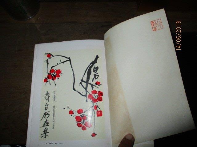 早期藝術圖書出版---齊白石全集(精裝本)共1本