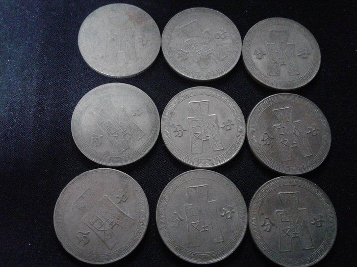 中華民國三十一年版廿 分9枚