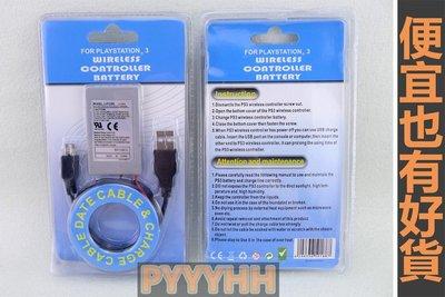 全新 SONY PS3 無線手柄 手把 搖桿 遙控專用鋰電池1800mAh 附USB充電線 - 無線控制器專用電池