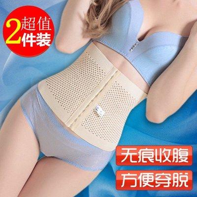 產后收腹帶束腰夏季薄款透氣瘦身減肚子塑身衣腰封束腹帶束縛綁帶