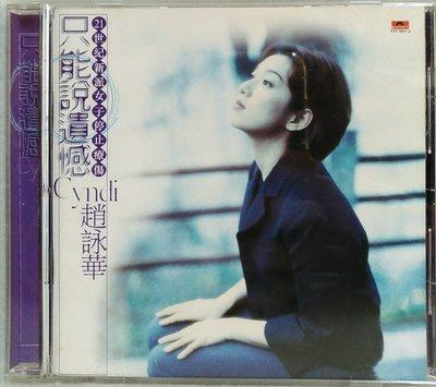 趙詠華 只能說遺憾 - 寶麗金唱片 - 歌詞