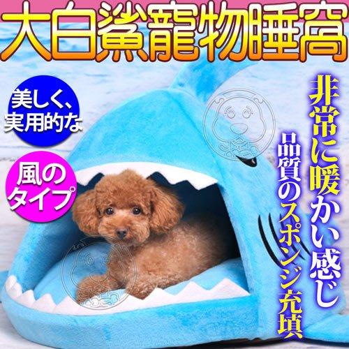 【🐱🐶培菓寵物48H出貨🐰🐹】DYY》超萌深海大白鯊保暖寵物睡窩-S號32*43cm 特價490元