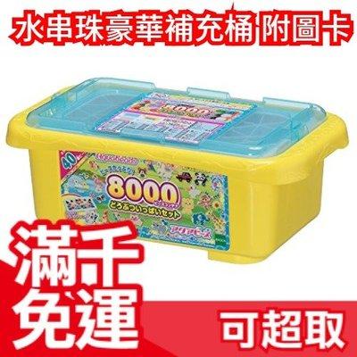 免運【夢幻星星水串珠 豪華補充桶 附圖案卡 8000顆】日本 EPOCH DIY 水串珠補充包 兒童節❤JP Plus+