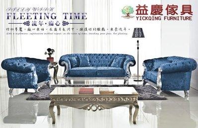 【大熊傢俱】903 新古典 歐式家具 布沙發 絨布沙發 銀箔沙發 布藝 法式沙發