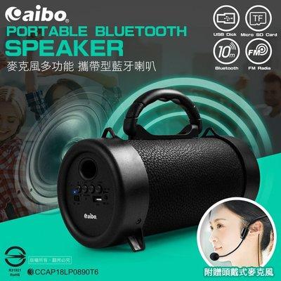 aibo 雙認證 L158 多功能 攜帶型無線藍牙喇叭/附贈頭戴式麥克風/支援 麥克風/隨身碟/TF卡/FM