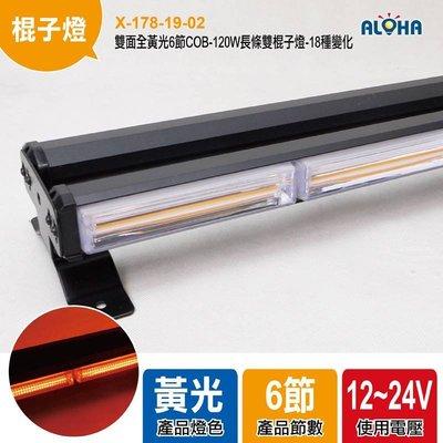LED改裝車燈【X-178-19-02】雙面全黃光6節COB-120W長條雙棍子燈-18種變化 LED長條燈 貨車