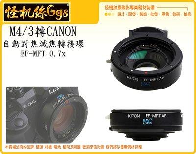 怪機絲 KIPON 二代 EF-MFT AF 0.7x 自動對焦 減焦增光鏡頭接環 M4/3轉CANON轉接環 GH