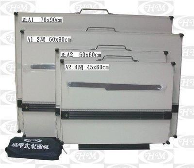 HM全新**正A1- 70x90cm攜帶式磁性製圖板(製圖板製圖桌製造廠專業直營)