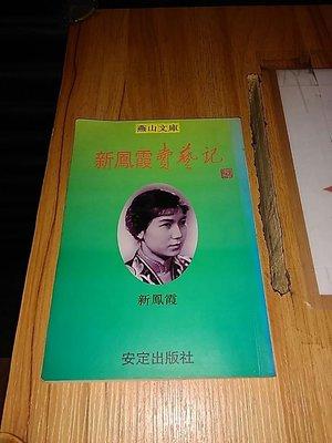 燕山文庫 新鳳霞賣藝記 新鳳霞 泛德思有限公司出版 初版