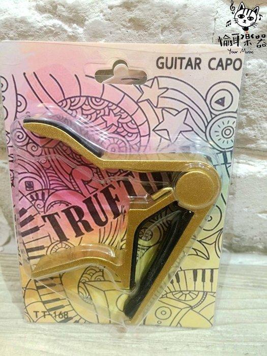 ♪ Your Music 愉耳樂器♪MITA移調夾 吉他 移調夾CAPO夾 7色  金色