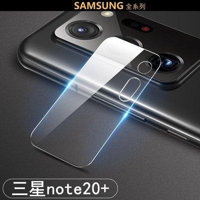 鏡頭貼 玻璃鏡頭貼 鏡頭保護貼 Note20 Ultra S20 S10 note 10 9 8 s8 S9 全玻璃