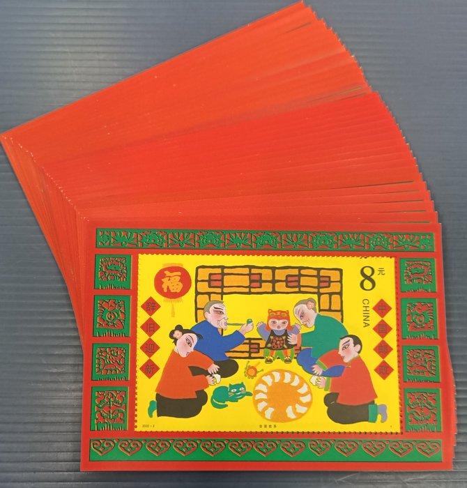 中國郵政 2000-02m 春節 小型張 35枚 上品