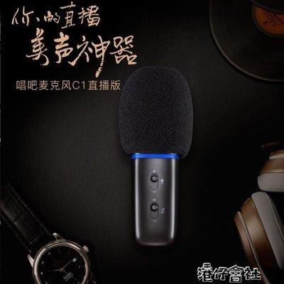 直播版麥克風主播手機唱歌全民k歌電容麥克.igo