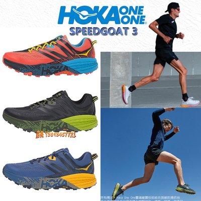 限時 正貨HOKA ONE ONE SPEEDGOAT 3 越野跑鞋 減震運動鞋 緩衝平穩 輕量款 專業跑鞋 厚底老爹鞋