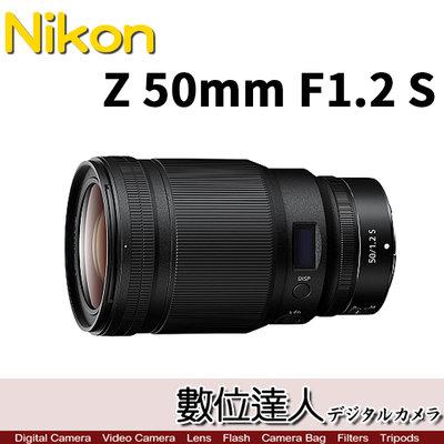 【數位達人】平輸 Nikon NIKKOR Z 50mm F1.2 S 定焦鏡 大光圈