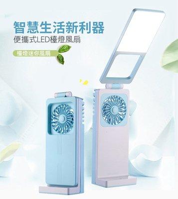 涼夏款 LED檯燈風扇/台燈/多功能/...