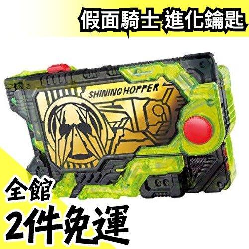 日本空運 BANDAI 假面騎士 ZERO-ONE DX 閃耀蝗蟲 進化鑰匙【水貨碼頭】