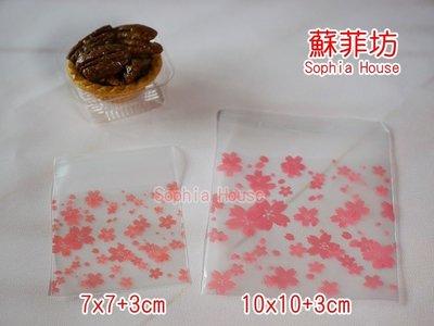 【蘇菲坊】櫻花自黏袋 15入 奇餅乾袋 糖果袋 自黏袋 點心袋 尺寸:7x7+3cm/10x10+3cm