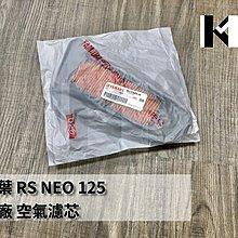 材料王*山葉 RS NEO 125.B0J 原廠 空濾海綿.空氣濾芯.空濾.空氣濾清器*
