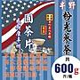 B31Y【美國花旗蔘茶▪圓片茶►600g】✔半野...
