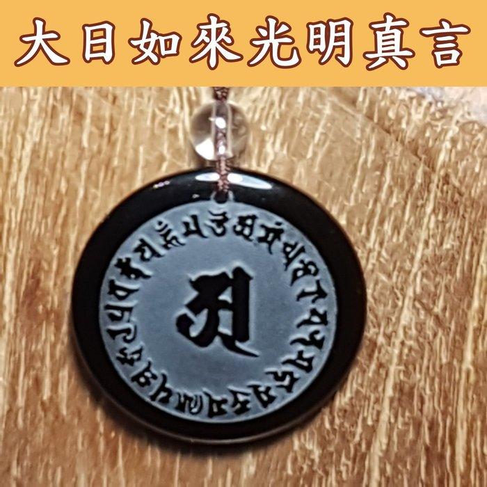 二姐的店【 大日如來光明真言】黑曜岩項鍊墜飾㊣特價399~b721