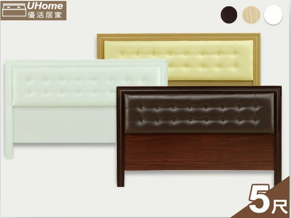 床片 床頭【UHO】LF - *古典西施* 5尺雙人床頭片 免運費